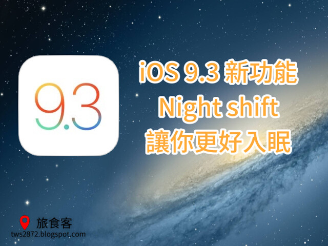 ios9-night shift