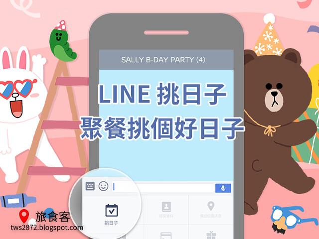 LINE app-LINE挑日子