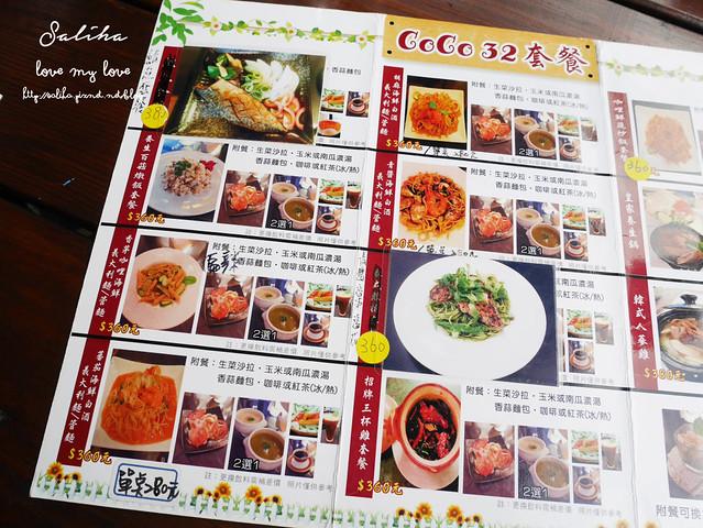 內湖碧山嚴景觀餐廳coco32咖啡棧 (2)