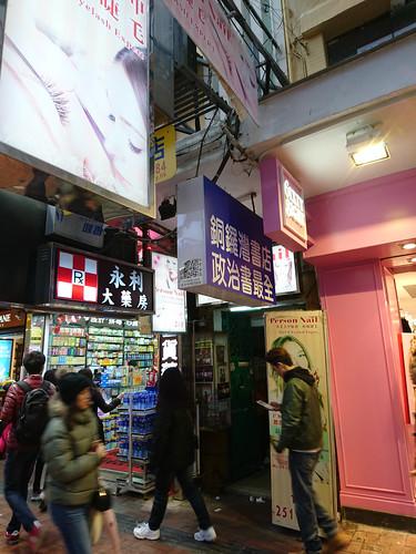 20160124 銅羅湾書店