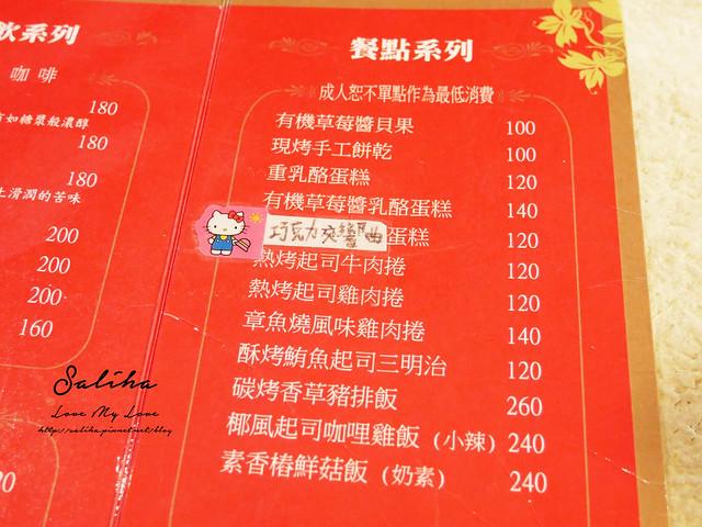 陽明山不限時景觀餐廳下午茶推薦19號咖啡館 菜單menu (1)