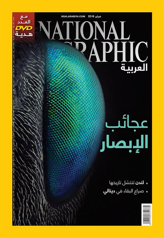 National Geographic Alarabiya cover