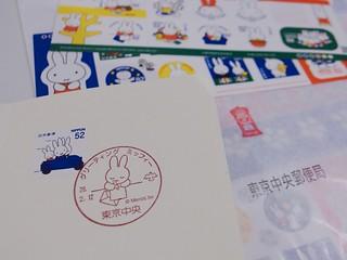 ミッフィー記念切手