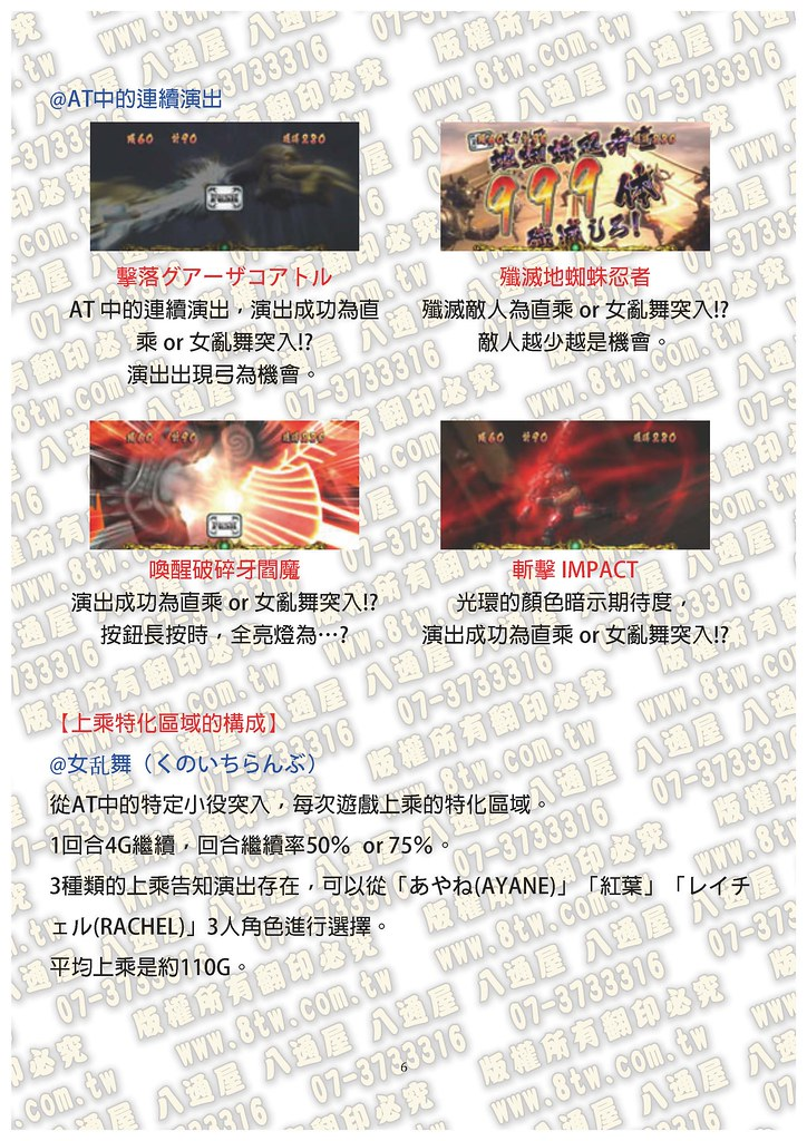 S0326忍者外傳 中文版攻略_Page_07