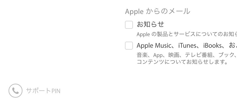 Support PIN - Apple ID