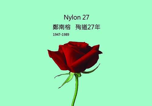 鄭南榕殉道27周年追思紀念會邀請卡封面