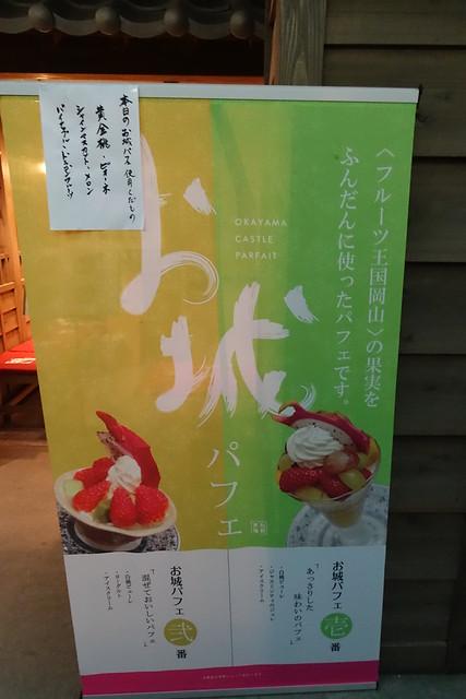 201509岡山城_03