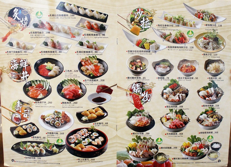 26092317810 0caac547e3 b - 熱血採訪 | 台中北屯【雲鳥日式料理】生意好好的平價日本料理