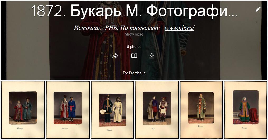 1872. Букарь М. Фотографии раскрашенные