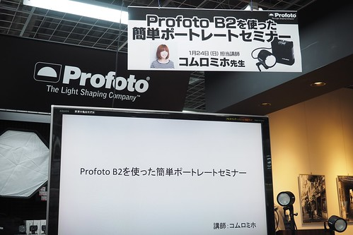 Profoto B2を使った簡単ポートレートセミナー
