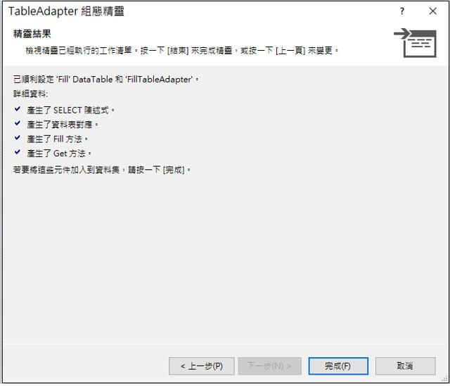 [RV] ReportViewer 報表-7
