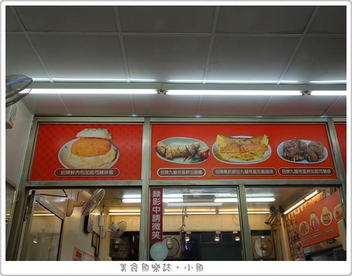 【雲林斗六】邱永和豆漿大王/香腸蛋餅/小籠湯包 @魚樂分享誌