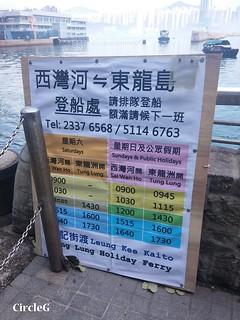 CIRCLEG 圖文 東龍島 遊記 一天遊 香港 西灣河 船 (1)