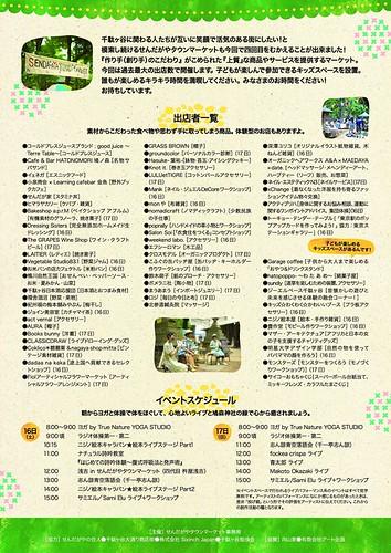 千駄ヶ谷タウンマーケット画像出店