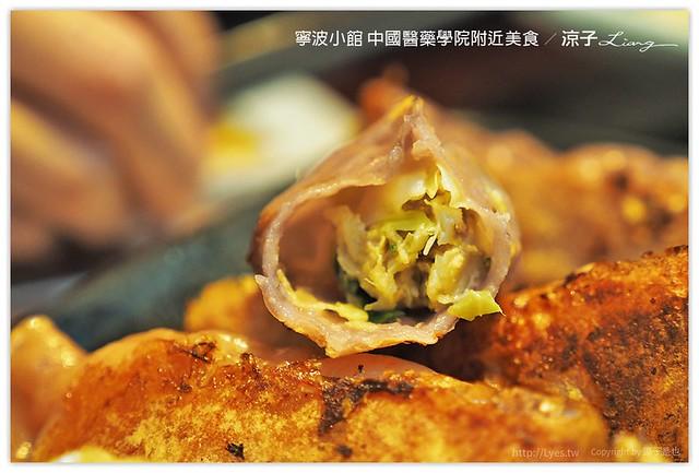 寧波小館 中國醫藥學院附近美食 - 涼子是也 blog