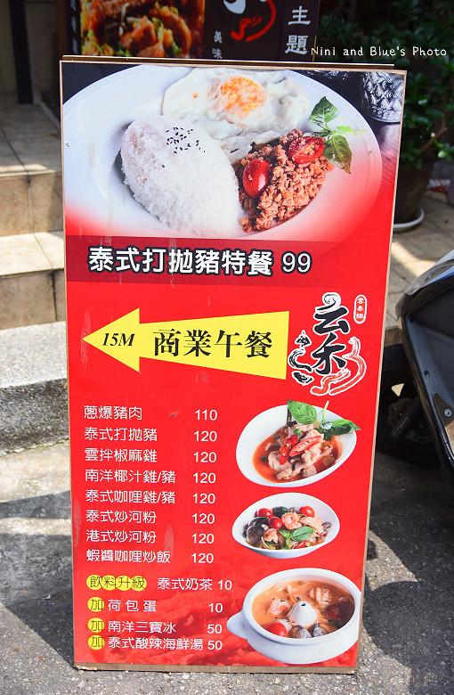 台中泰式料理云禾精誠路巷弄酸辣湯雲南料理03