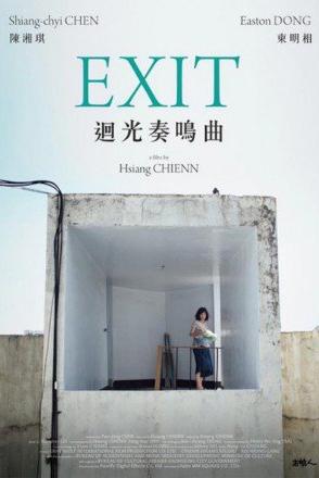 Exit – 迴光奏鳴曲 (2014)
