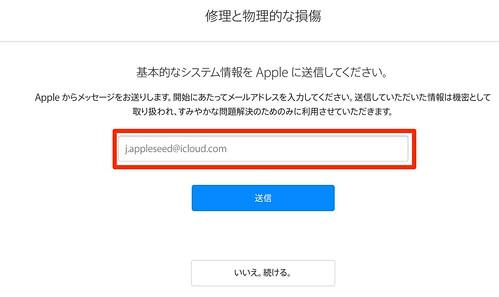 Apple_-_サポート_-_トピックの選択 2