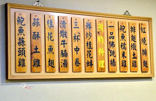 明福台菜海鮮003-DSC_8947
