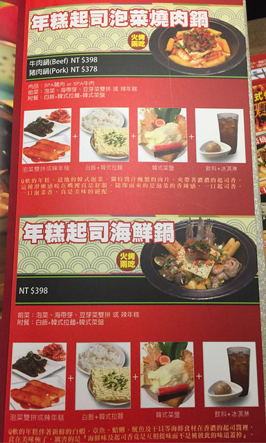 公館劉震川菜單