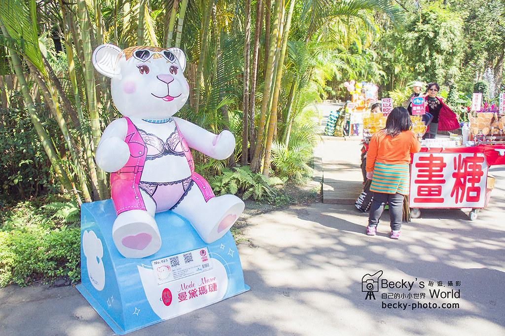 2016.Feb Shilin Official Residence 士林官邸泰迪熊展