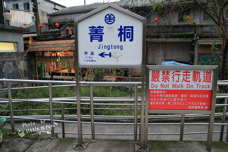 菁桐車站 014