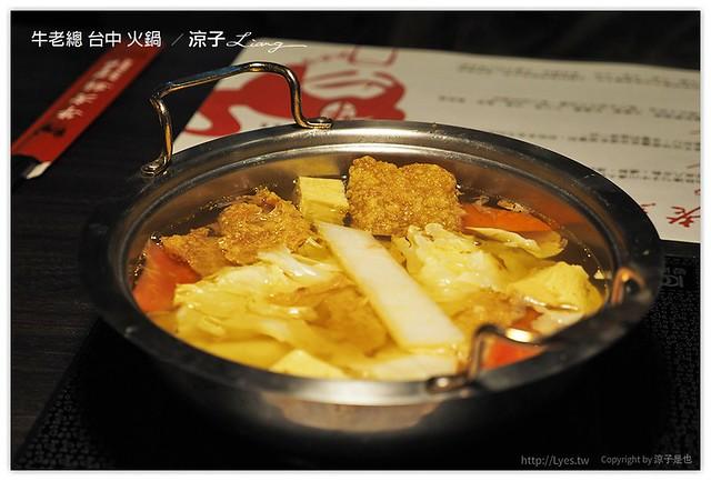 牛老總 台中 火鍋  - 涼子是也 blog