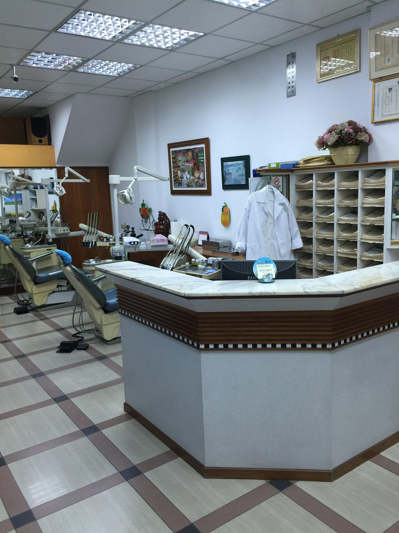 鴻文牙醫診所圖片4