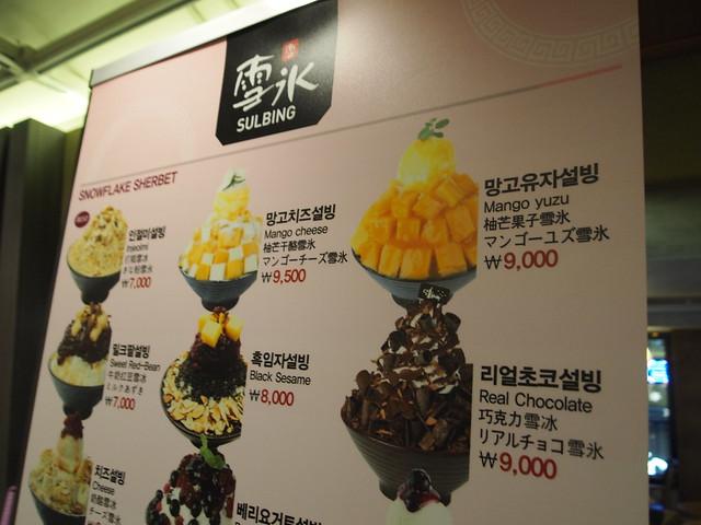 P2181080 ソルビン(설빙/雪氷) 韓国