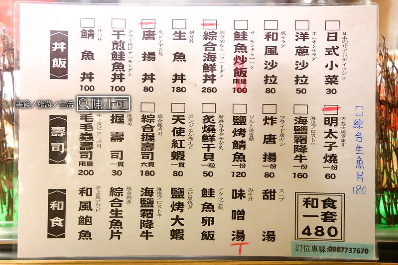 新北市三重區美食餐廳 台北捷運菜寮站 平價日式料理 楢餖園 生魚片丼飯 握壽司 和食