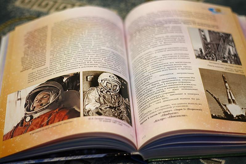 06. Прочитать биографию Ю. Гагарина