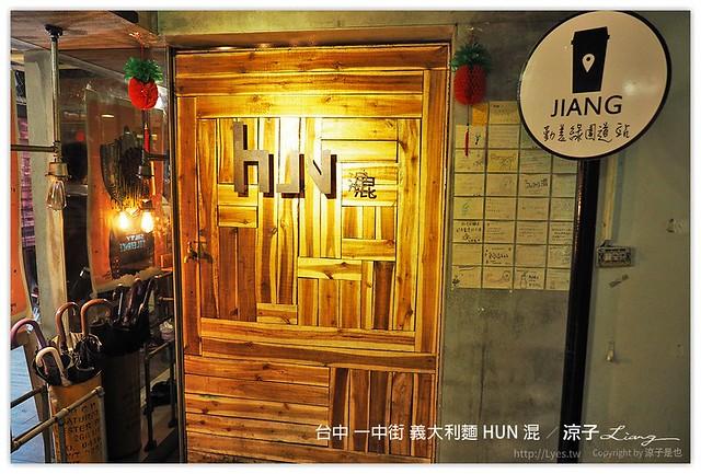 台中 一中街 義大利麵 HUN 混 - 涼子是也 blog