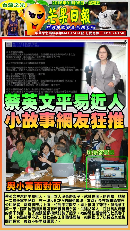 160108芒果日報--台灣之光--蔡英文平易近人,小故事網友狂推