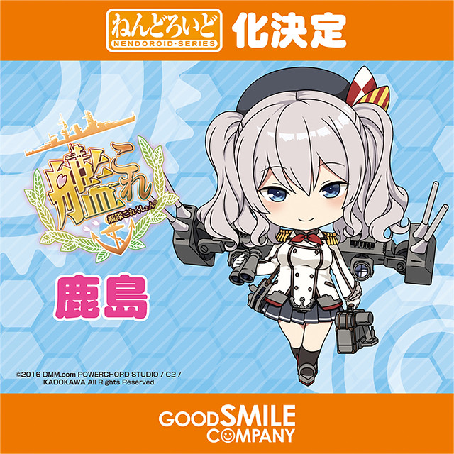 Nendoroid Kashima (Kantai Collection -KanColle-)