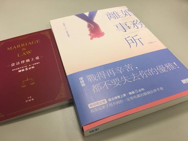 律師娘林靜如的首部長篇小說《離婚事務所》+《當法律遇上,愛婚姻8必知》