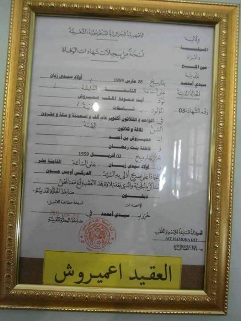 العقيد عميروش 26145612261_6a90136f03_o