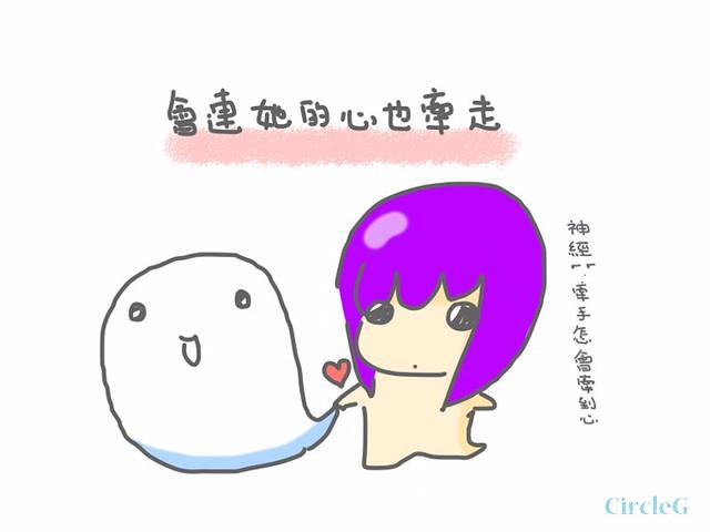 CIRCLEG 圖文 牽手 牽女孩的手 牽心 安全感 關係  (2)