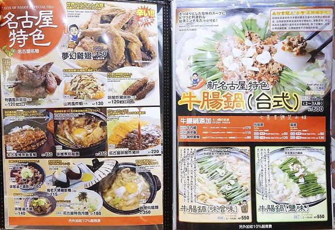 7 世界的山將 日本名古屋炸雞翅