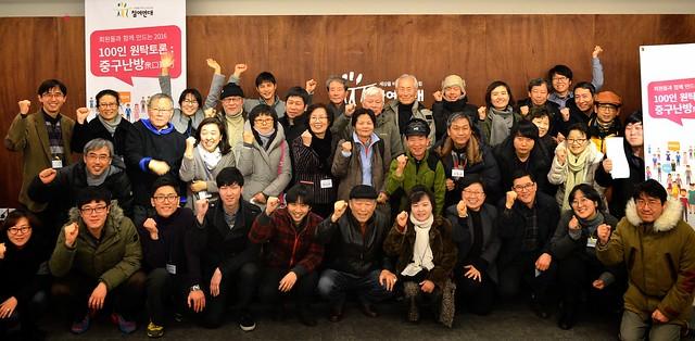 참여연대100인원탁토론중구난방 진행 후 단체사진