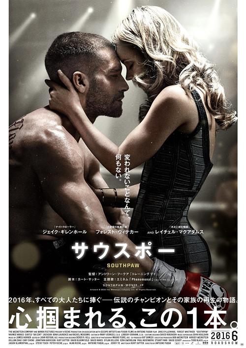 映画『サウスポー』日本版ティザーポスター