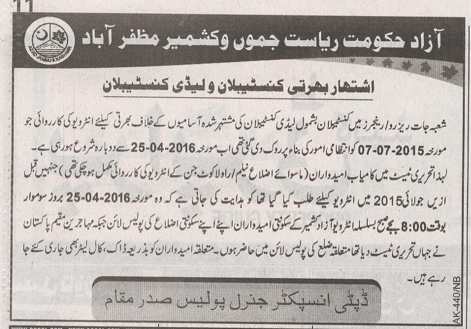 Azad Kashmir Jobs 2016
