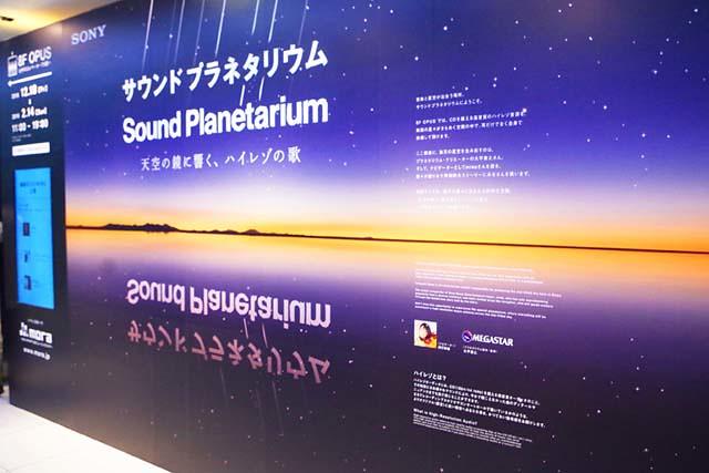 toomilog-soundplanetarium15001