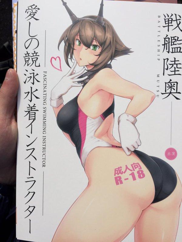 Comiket 89 Doujinshi Goods Ero Hentai Nitsuga