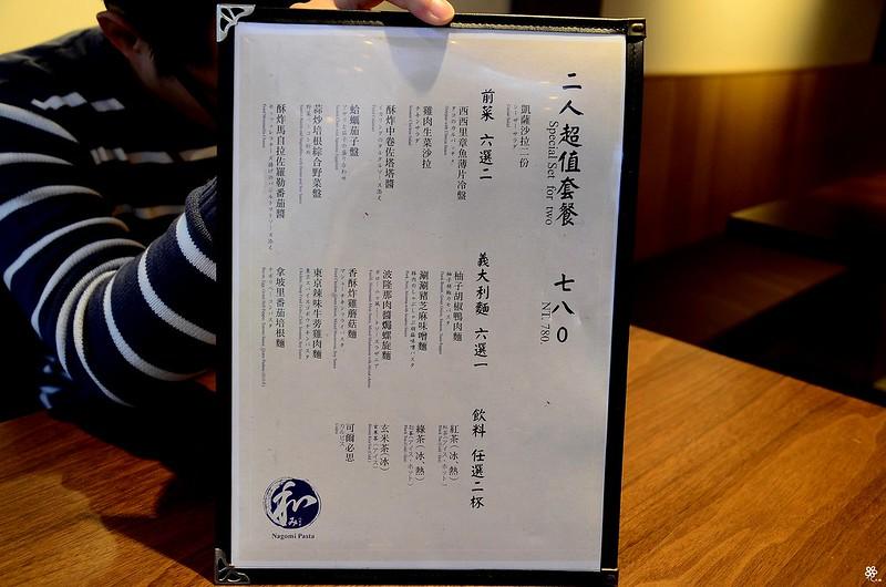 和Nagomi Pasta菜單國父紀念館美食推薦捷運 (55)