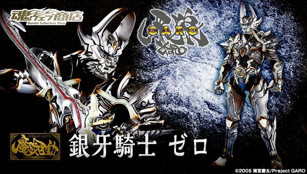 《魔戒可動》 銀牙騎士 絶狼〈ZERO〉