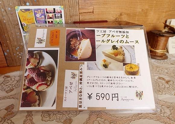 大阪必逛日雜老屋下午茶18