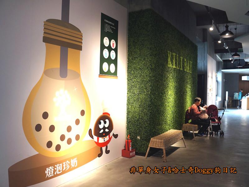 宜蘭燈泡奶茶奇麗灣珍奶文化館KILIBAY12