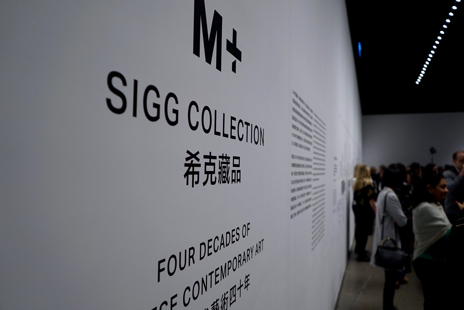 M+ Sigg Collection at Artis Tree, Hong Kong