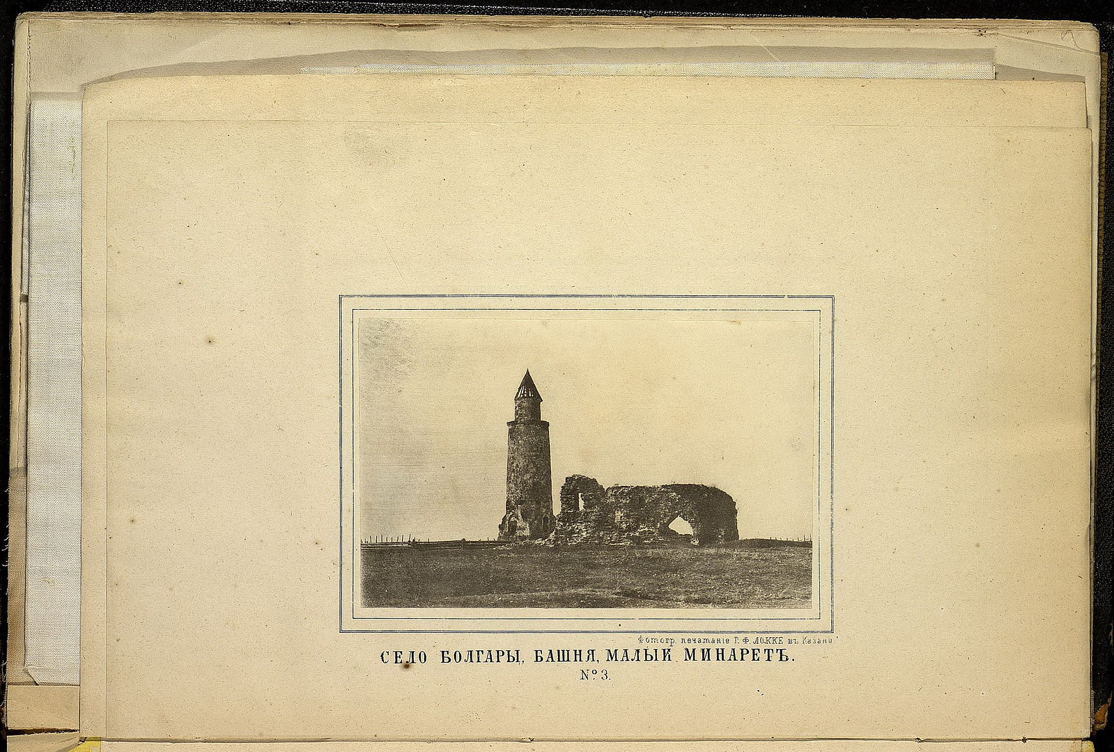 № 3. Село Болгары. Башня, малый минарет 1
