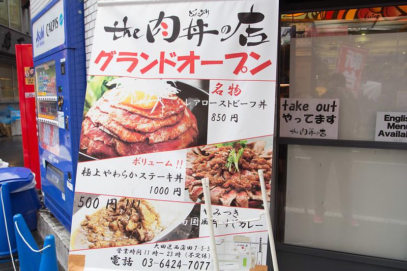 蒲田_肉丼の店-9